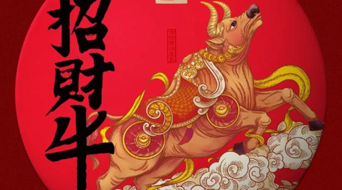 """吉牛送福 恭喜发财:中吉号""""招财牛""""贺岁上市!"""