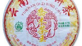 普洱品鉴:黎明八角亭2010年乔木茶王!