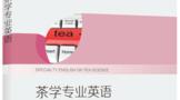 权威资料|茶学专业英语词汇表(建议收藏)