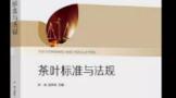 刘仲华 尹祎联合主编《茶叶标准与法规》新近出版