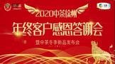 中茶徐州年终客户感恩答谢会暨中茶冬季新品发布会举办成功!