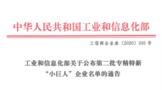 """下关沱茶荣获工信部""""专精特新'小巨人'企业""""称号"""