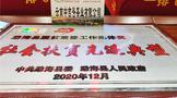 """产业扶贫 名企担当:中吉号荣获勐海县""""社会扶贫先进典型""""荣誉称号"""