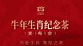 """1月1日10点,让我们一起在线追""""大益牛年生肖茶发布会"""""""