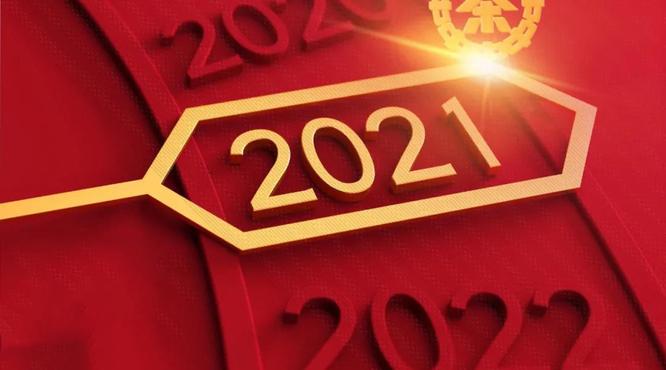 2020坚苦卓绝,2021我们的征途是星辰大海