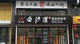 白沙溪3家专卖店同日开业