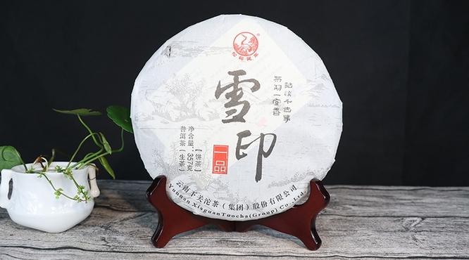 2014年下关雪印一品生茶包装图