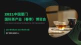 创新多元·共赢未来,无限精彩尽在2021厦门国际(春季)茶博会