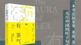 《有茶气》:谬误与传说中的中国茶