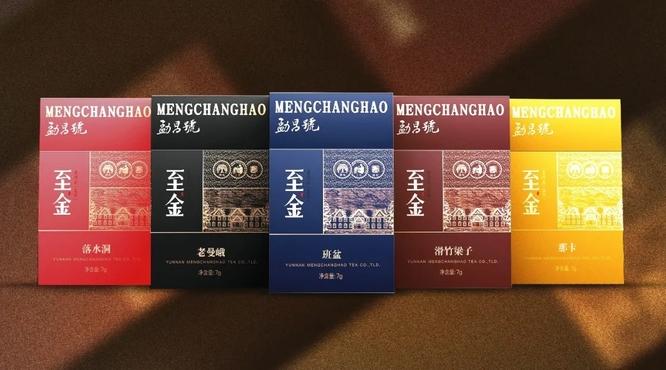 名山风骨,内质如金:勐昌號名山纯料【至金系列·烟条装】即将上市!