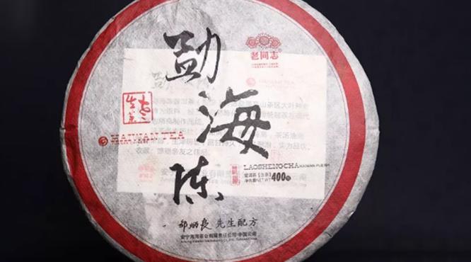 Tea-鉴赏:老同志2011年勐海陈