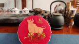 國艷普洱牛年生肖餅:牛開豐年(生茶)