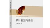 好书推荐:茶叶标准与法规(普通高等教育茶学专业教材)