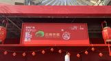 云南农垦集团新春年货街,八角亭展位就在您的家门口,把年货带回家!