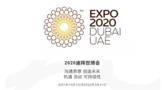 2020迪拜世博会中华文化馆,中国茶飘香全世界