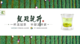 中茶龙冠:传承龙井七十年,共创茶叶新时代
