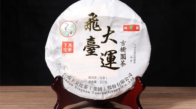 2018年下关飞台大运古树圆茶产品图