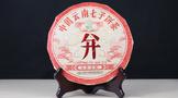 2018年下关并(xy布朗老树铁饼)生茶产品详情