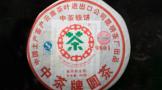 """(图阅)2007年中茶普洱""""9801铁饼""""生茶"""