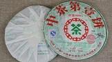 2007年中茶中茶第壹饼0001产品图