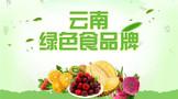 """多个茶叶基地上榜!云南200个""""绿色食品牌""""省级产业基地名单公布"""
