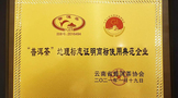 """八角亭荣获""""普洱茶""""地理标志证明商标使用典范企业"""