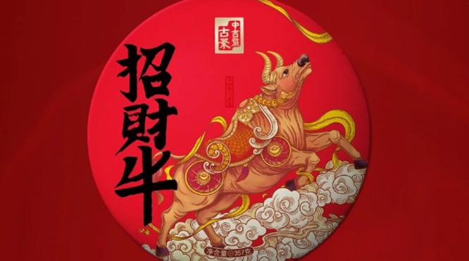 """中吉号2021年""""招财牛""""已全部售罄!"""