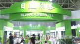 2021第4届山东青岛北方茶产业博览会将于6月4日开幕