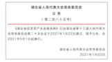 《湖北省促进茶产业发展条例》将于2021年5月1日起实施