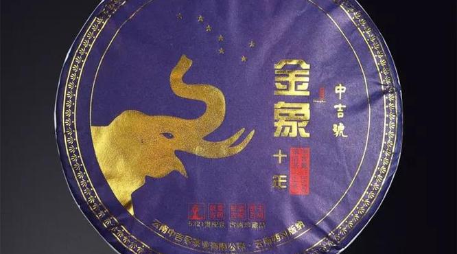 2017年中吉号金象十年:中吉号十周年纪念饼