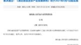 《湖北省促进茶产业发展条例》出台!