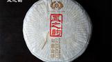 南涧茶厂2013年凤之韵如意金饼开汤