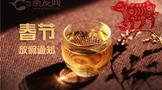 茶友网2021年春节放假通知