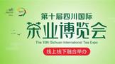 线上线下融合举办!第十届四川国际茶博会4.29-5.2相约成都!