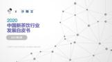 2020中国新茶饮行业发展白皮书