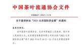 """关于邀请参加""""2021北京国际茶业展""""的通知"""