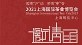 2021年上海国际茶业博览会邀请函