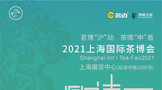 2021上海国际茶博会4月在沪举办!