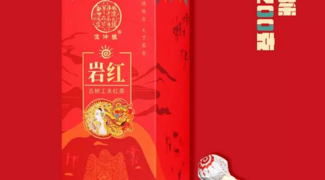 2020年俊仲号岩红滇红茶:秘境临沧,天下茶仓