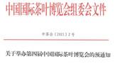中国茶叶学会将协办第四届中国国际茶叶博览会