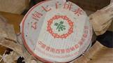 技术贴:老茶简体云青饼的历史和口感介绍