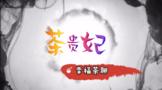 茶贵妃幸福茶聊第22集:陈皮+普洱班章熟茶,气韵非凡