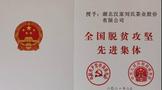 湖北汉家刘氏茶业股份有限公司 获评全国脱贫攻坚先进集体