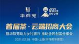华祥苑:首届茶·云端招商大会 各界大咖共话茶行业发展机遇