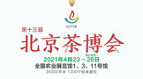 """2021北京茶博会""""牛年首展""""牛犇而来!"""