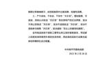 """中共南平市委统一战线工作部发出关于坚决抵制""""天价茶""""的倡议书"""