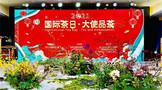 """第二届""""国际茶日""""首场预热活动在北京""""抢鲜""""开启"""