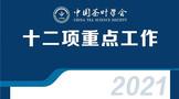 重要公告|中国茶叶学会发布2021年十二项重点工作