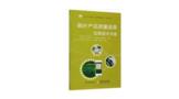 茶书精选《茶叶产品质量追溯实用技术手册》