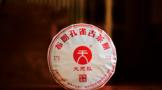 天弘茶业:牛年第一饼 布朗孔雀古茶饼